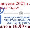 photo_2021-08-10_23-50-25 (2).jpg