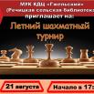 Шахматы в интернет.png