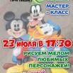 photo_2021-07-22_14-13-39.jpg