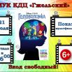 Показ мультфильма в интернет.png
